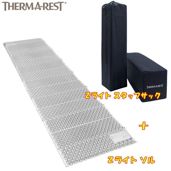 THERMAREST(サーマレスト) Zライト ソル+専用スタッフサック【2点セット】 30670+30002 マットレス