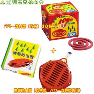 パワー森林香(赤色)30巻入り+携帯防虫器(森林香、パワー森林香専用)【お得な2点セット】