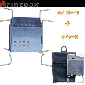 アウトドア&フィッシング ナチュラム【送料無料】ファイヤーボックス(Firebox) ナノ ストーブ+ナノケース【お得な2点セット】
