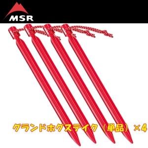 MSR(エムエスアール) 【国内正規品】グランドホグステイク×4【お得な4点セット】