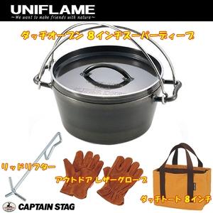 ユニフレーム(UNIFLAME)ダッチオーブン 8インチスーパーディープ+ダッチトート&グローブ&リッドリフター【お得な4点セット】