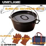 ユニフレーム(UNIFLAME) ダッチオーブン 12インチスーパーディープ+ダッチトート&グローブ&リッドリフター 660966+661444 ダッチオーブン