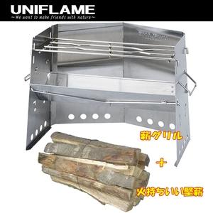 【送料無料】ユニフレーム(UNIFLAME) 薪グリル+火持ちいい堅薪【お得な2点セット】 682906+A005A