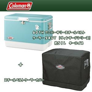 Coleman(コールマン)60TH アニバーサリースチールベルトクーラー 54QT 【ヴィンテージシリーズ】&カバー