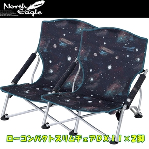 North Eagle(ノースイーグル)ローコンパクトスリムチェアDXII×2脚【お得な2点セット】