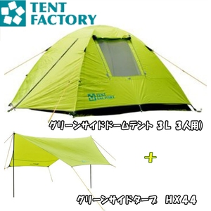 TENT FACTORY(テントファク..