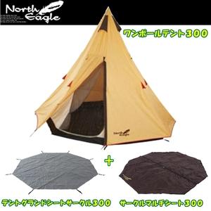 【送料無料】North Eagle(ノースイーグル) ワンポールテント+テントグランドシートサークル300+サークルマルチシート300【お得な3点セット】 NE156