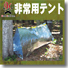 Bush Craft(ブッシュクラフト) 非常用テント   シルバー