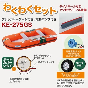 ジョイクラフト(JOYCRAFT)KE-275GS