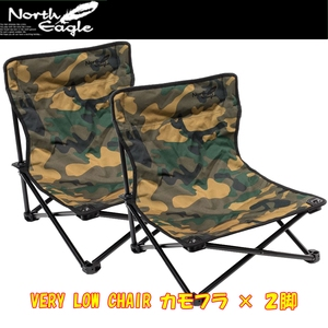 North Eagle(ノースイーグル) VERY LOW CHAIR×2脚【お得な2点セット】