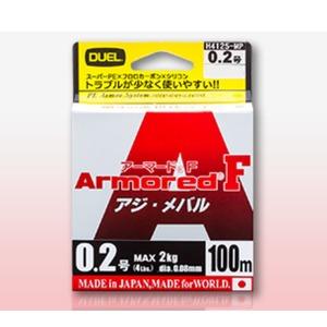 デュエル(DUEL) ARMORED(アーマード) F アジ・メバル 100m H4125-MP ライトゲーム用PEライン