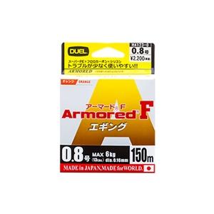 デュエル(DUEL) ARMORED(アーマード) F エギング 150m H4122-O エギング用PEライン