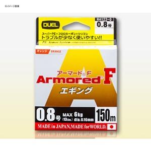 デュエル(DUEL) ARMORED(アーマード) F エギング 150m 1号/15lb O(オレンジ) H4124-O