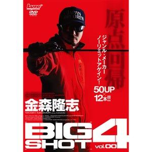 「BIG SHOT」vol.4 金森隆志 DVD 180分