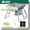 ロゴス(LOGOS) ピラミッドグリル・コンパクト+岩塩プレート+ミニラウンドストーブ4【お買い得3点セット】