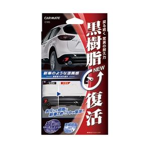 カーメイト(CAR MATE) クロジュシフッカツコーティング C105