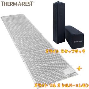 THERMAREST(サーマレスト)Zライト ソル+専用スタッフサック【お得な2点セット】