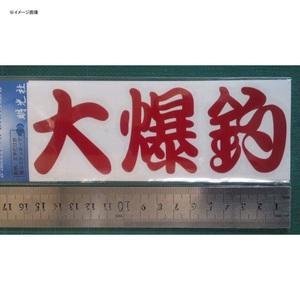明光社 大爆釣 ヌキ 赤 A-10R