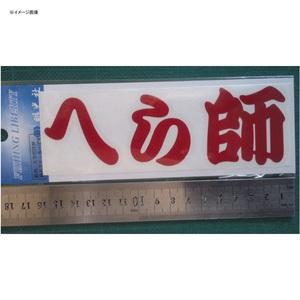 明光社 へら師 ヌキ 赤 A-23R