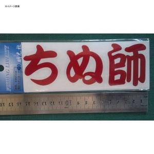 明光社 ちぬ師 ヌキ 赤 A-32R