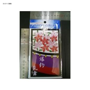 明光社 爆釣乱舞 B-56