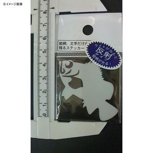 明光社 ミニメバル 反射 M-16H