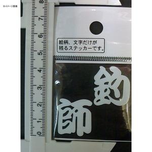 明光社 ミニ釣師 白 M-40W
