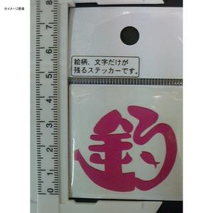 明光社 ミニ釣 ピンク M-41P