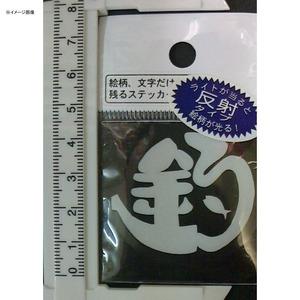 明光社 ミニ釣 反射 M-41H