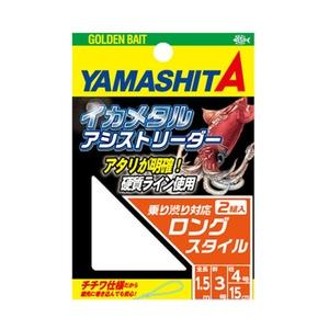ヤマシタ(YAMASHITA) イカメタルアシストリーダー IMAL34LN