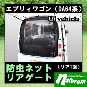 【送料無料】ユーアイビークル(UIvehicle) エブリィワゴン(DA64型)防虫ネット/リア1面 DA64型 ブラック JN-U082