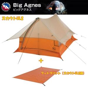 【送料無料】BIG AGNES(ビッグアグネス) スカウトUL2+専用フットプリント【お得な2点セット】 TS213+TFFS213