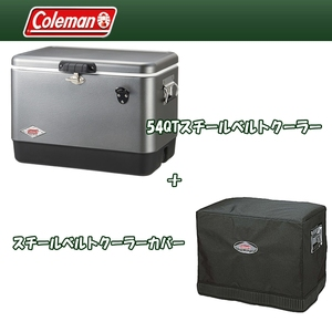 Coleman(コールマン)54QTスチールベルトクーラー+スチールベルトクーラーカバー【お得な2点セット】