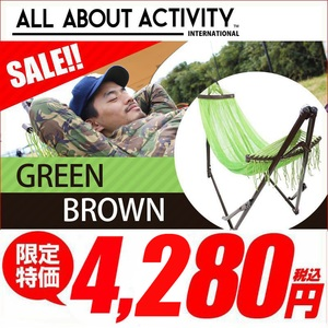 ALL ABOUT ACTIVITY(オールアバウトアクティビティ) 自立式キャリーハンモック 単品 ライトグリーンxブラウン HCZ0102