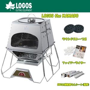【送料無料】ロゴス(LOGOS) the KAMADO+ラウンドストーブ+BBQお掃除シート+ファイアーライター【お買い得4点セット】 R14AF073