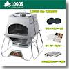 ロゴス(LOGOS) the KAMADO+ラウンドストーブ+BBQお掃除シート+ファイアーライター【お買い得4点セット】