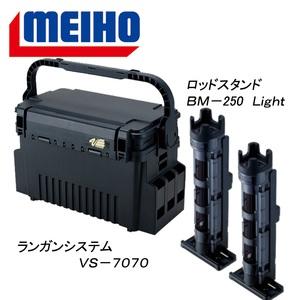 ★ランガンシステム VS−7070+ロッドスタンド BM−250 Light 2本組セット★  ブラック/クリアブラック×ブラック