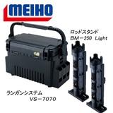 ★ランガンシステム VS-7070+ロッドスタンド BM-250 Light 2本組セット★