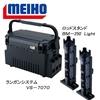 メイホウ(MEIHO) ★ランガンシステム VS−7070+ロッドスタンド BM−250 Light 2本組セット★