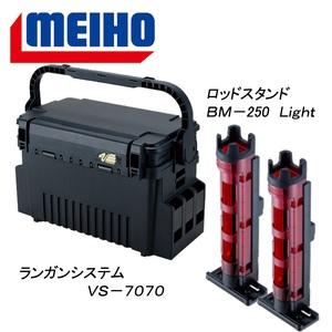 ★ランガンシステム VS−7070+ロッドスタンド BM−250 Light 2本組セット★  ブラック/クリアレッド×ブラック