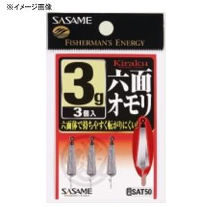 ささめ針(SASAME) 鬼楽 六面オモリ 2g SAT50