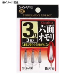 ささめ針(SASAME) 鬼楽 六面オモリ 2.5g SAT50