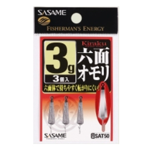 ささめ針(SASAME) 鬼楽 六面オモリ 3g SAT50