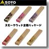 SOTO スモークウッド全種パッケージ【お得な6点セット】 250g