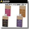 SOTO スモークウッドミニ全種パッケージ【お得な4点セット】 85g ウィスキー