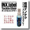インクスレーベル(INX.label) タックルエリクサー