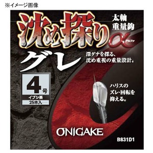 鬼掛(ONIGAKE) 鬼掛 沈め探りグレα 8号 イブシ茶 B831D1