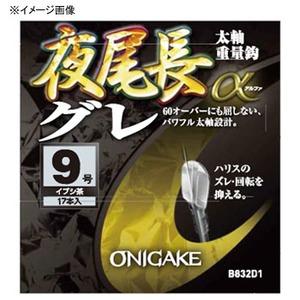 鬼掛(ONIGAKE) 鬼掛 夜尾長グレα 9号 イブシ茶 B832D1