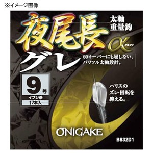 鬼掛(ONIGAKE) 鬼掛 夜尾長グレα 13号 イブシ茶 B832D1