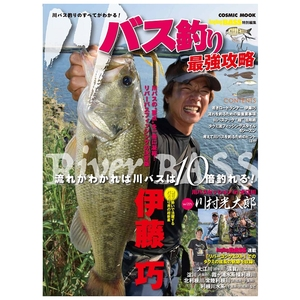 コスミック出版川バス釣り最強攻略